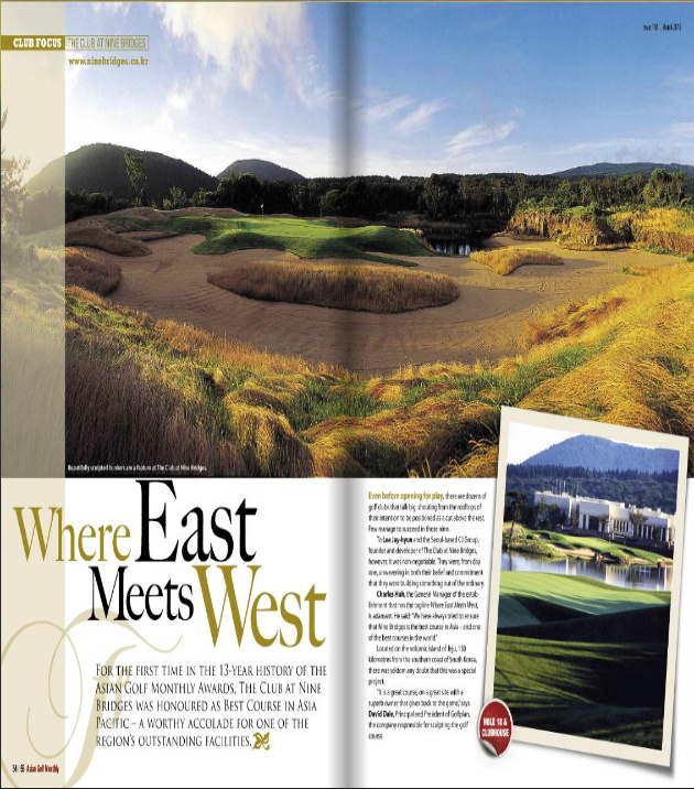 Asian Golf Monthly - Where East Meets West라는 제목으로 나인브릿지 소개된 부분 캡처 이미지