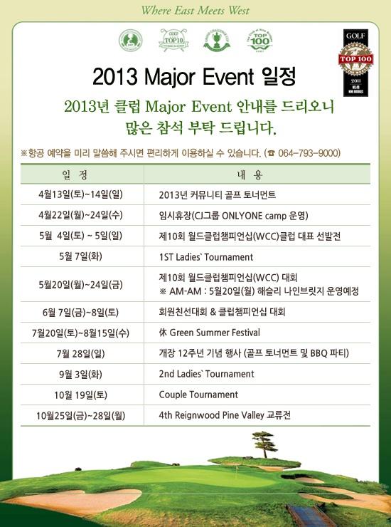 2013 Major Event 일정- 2013 클럽 Major Event 안내를 드리오니 많은 참석 부탁드립니다. 문의 사항 064-793-9000